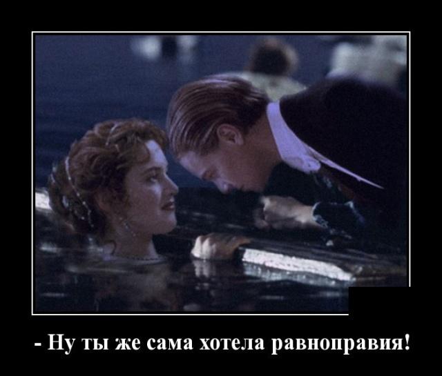 Демотиваторы про Титаник