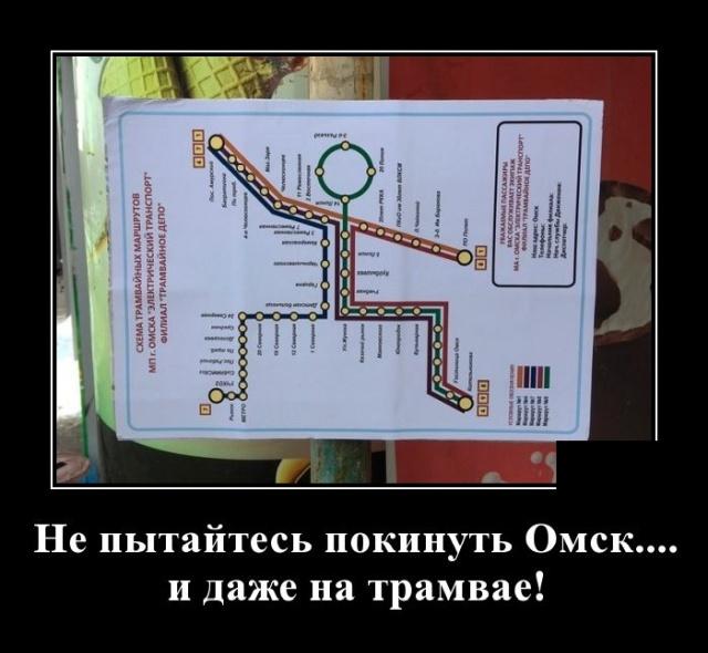Демотиватор об Омске