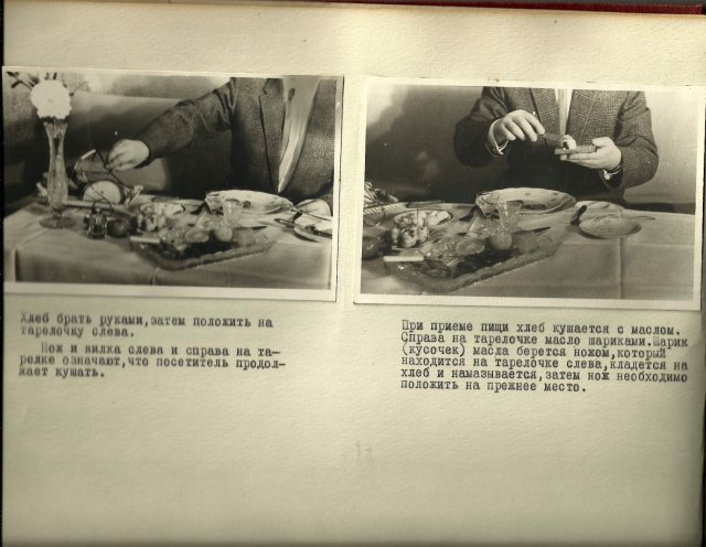 Рассекреченное раритетное пособие для советских разведчиков (35 фото)