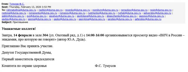 Приглашение на показ фильма про ВИЧ Юрия Дудя