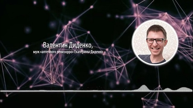 Муж Екатерины Диденко