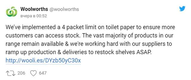 Твит компании Woolworths