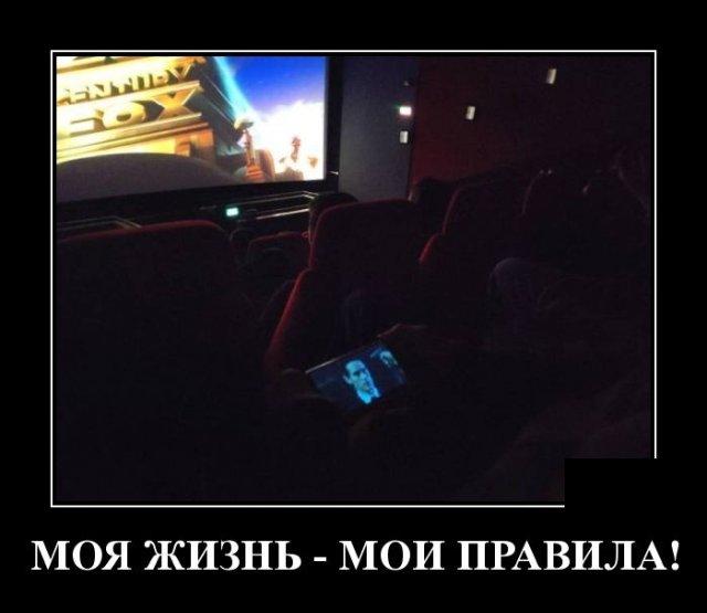 Демотиватор про кинотеатры
