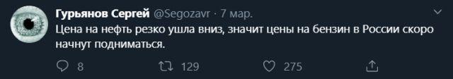 Реакция русских пользователей соцсетей на обвал рубля