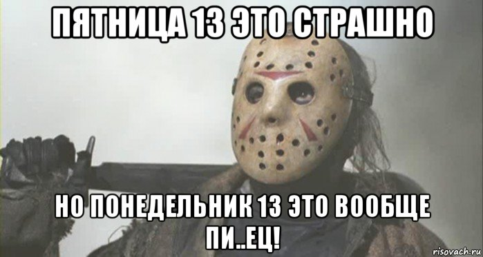 """""""Узбагойся"""": юмор и картинки про пятницу 13-е (20 фото)"""