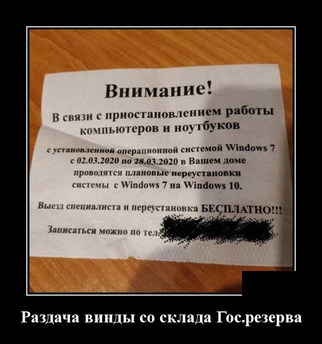 1584020741_demotivatory_18.jpg