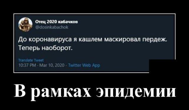 1584020789_demotivatory_16.jpg