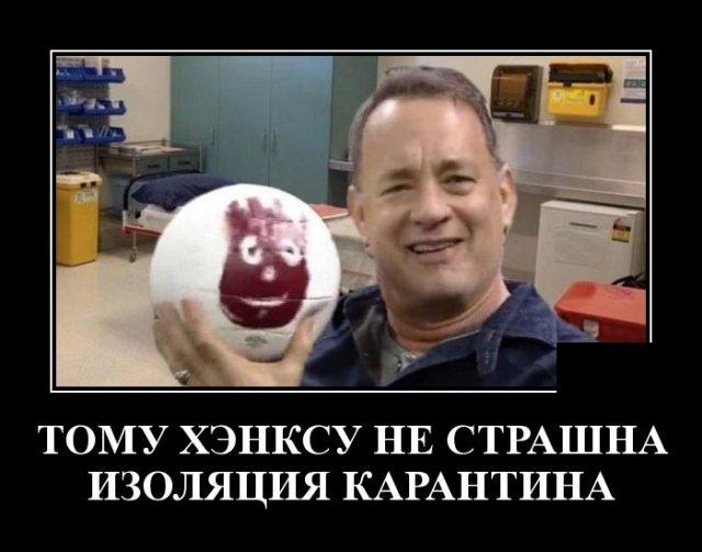 Демотиватор про Тома Хэнкса