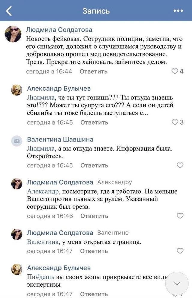 Людмила Солдатова в соцсети