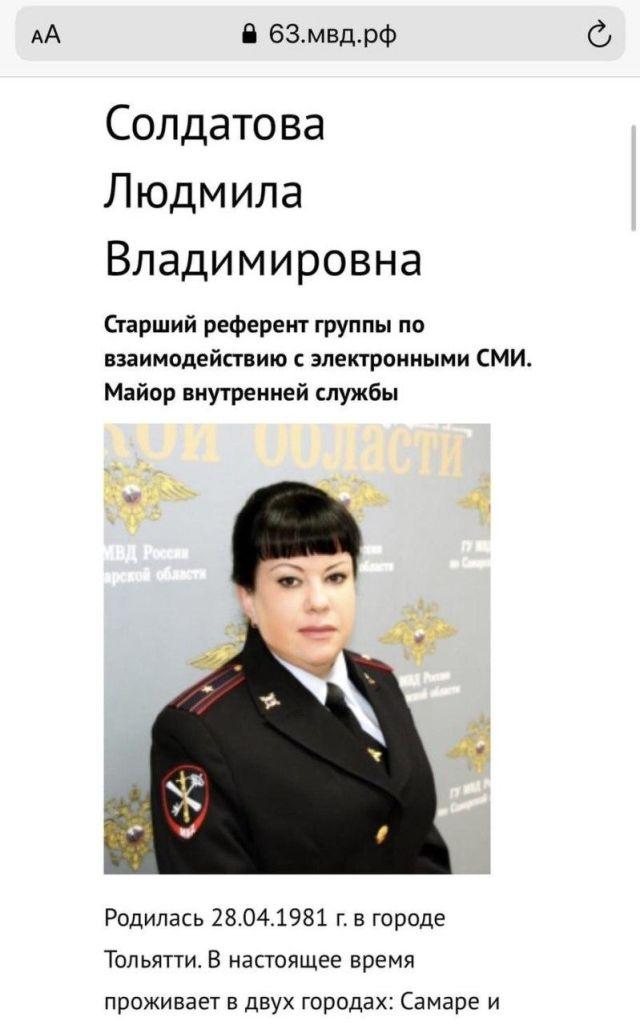 Людмила Солдатов