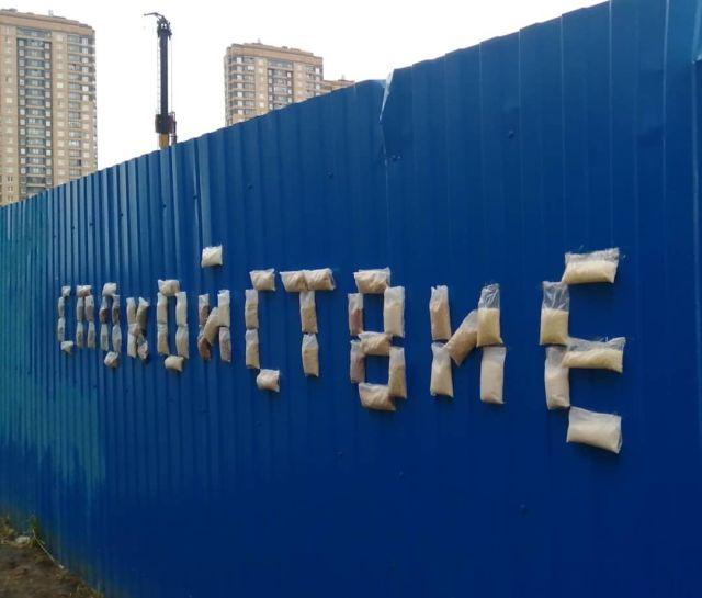 Инсталляция художника из Санкт-Петербурга