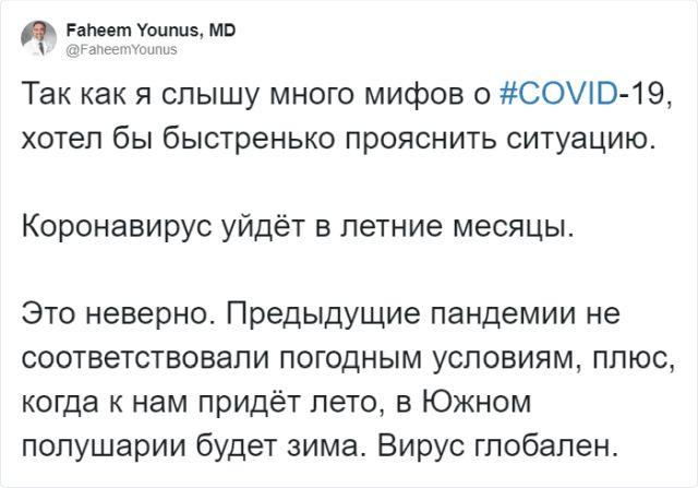 Самые распространенные мифы о коронавирусе