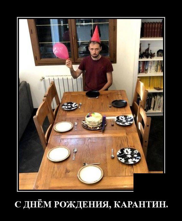 Демотиватор про день рождения в марте
