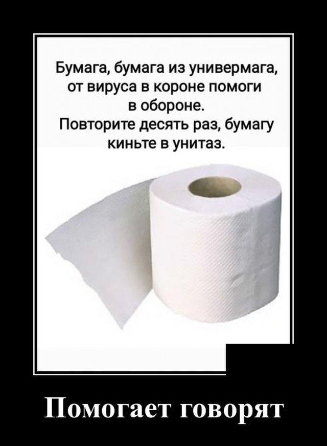 1584708687_demotivatory_03.jpg