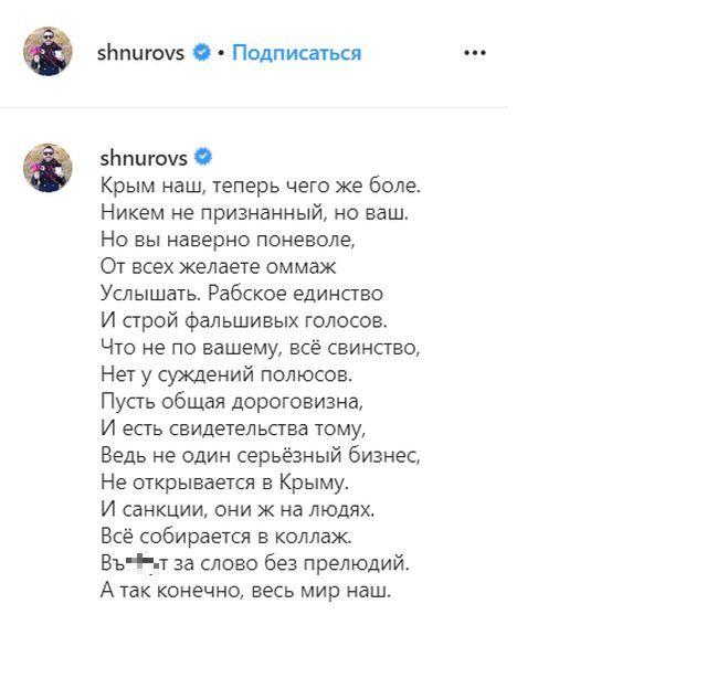 Стих Сергея Шнурова