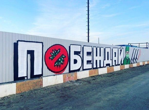Фанаты «Спартака» поддержали больных коронавирусом (4 фото + видео)