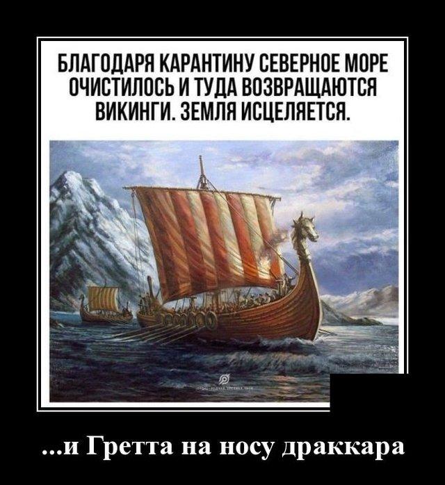 Демотиватор про викингов
