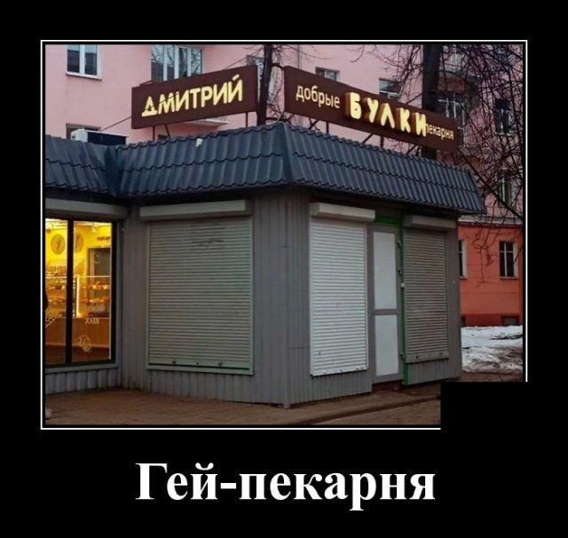 Демотиватор про пекарню