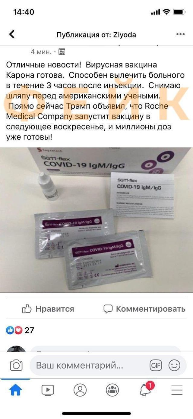 Фейки о коронавирусе