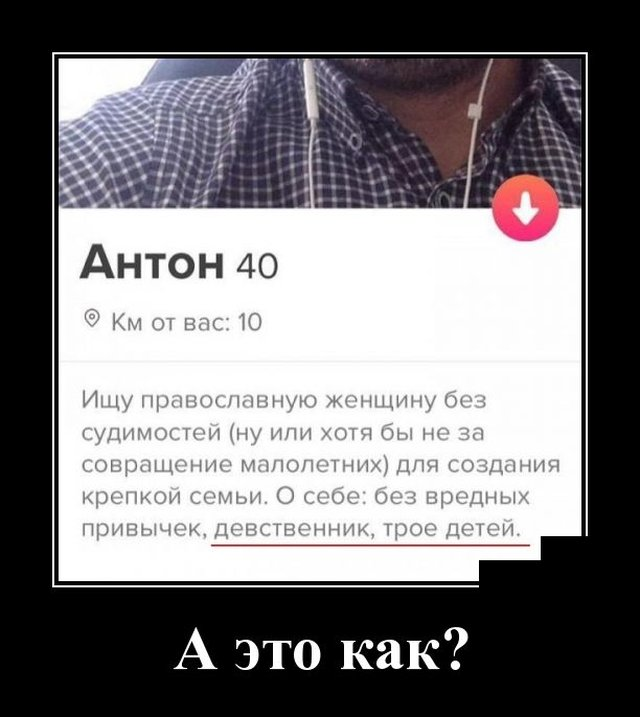 Демотиватор про анкеты на сайте знакомств