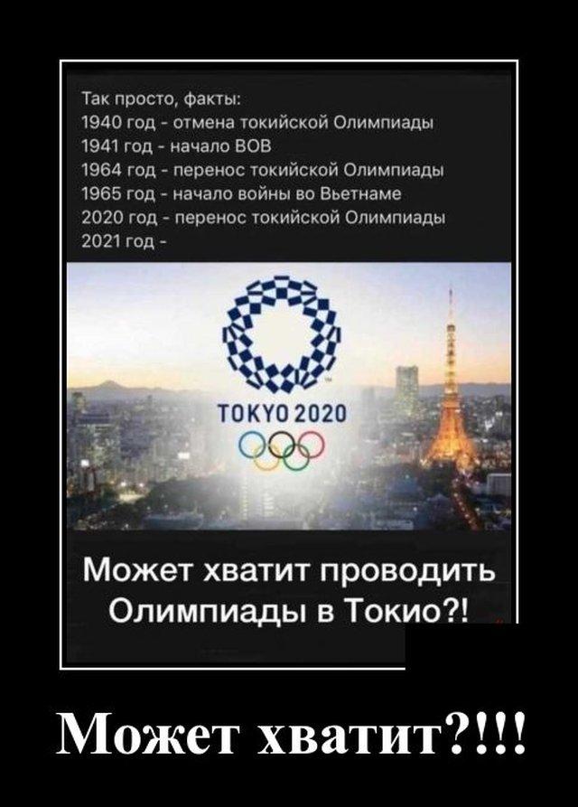 Демотиватор про Олимпиады в Токио