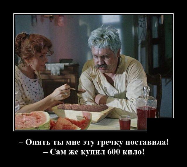 Демотиватор про гречку