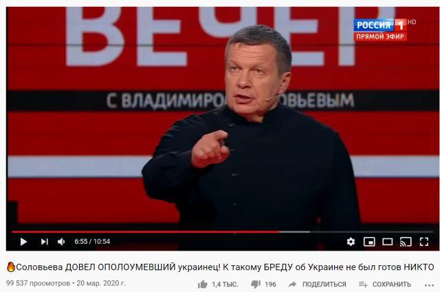 """Безумные заголовки шоу """"Вечер с Владимиром Соловьевым"""" в YouTube"""