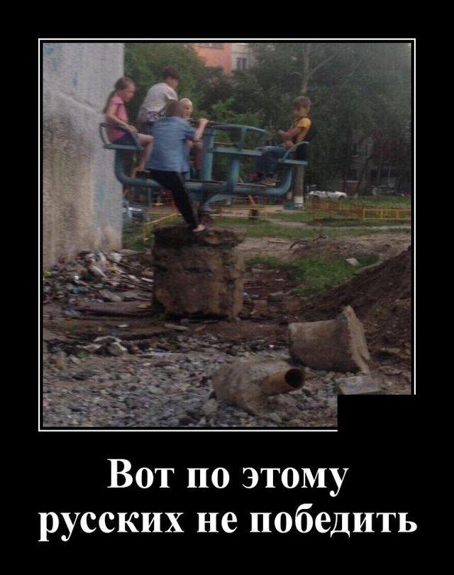 считает, смешные демотиваторы про русских они передовой