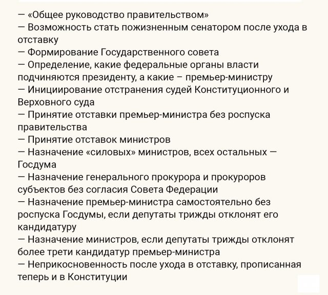 Полномочия Владимира Путина в новой Конституции