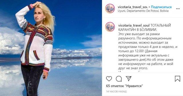 Русская туристка Виктория Крючкова застряла из-за карантина в Боливии (2 фото + видео)