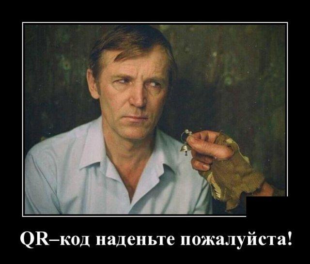 Демотиватор про qr-код