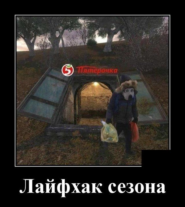 Демотиватор про лайфхак