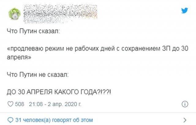 "Реакция россиян на продление ""каникул"""