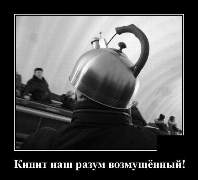 Демотиватор про чайник