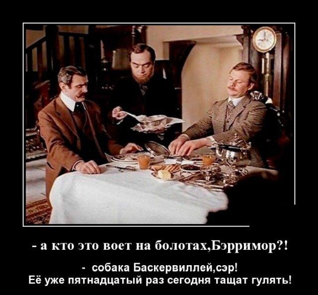 Демотиватор про Шерлока