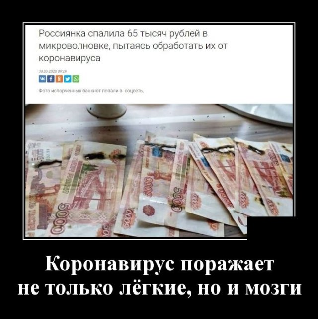 Демотиватор про деньги и коронавирус