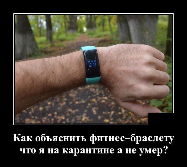 Демотиватор про фитнес-браслет