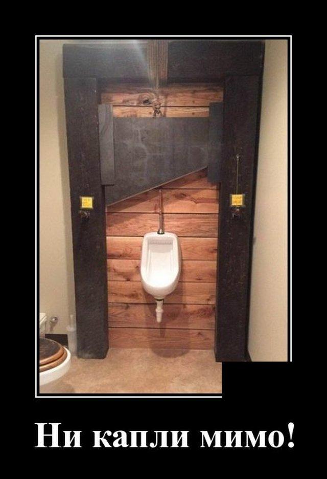Демотиватор про туалеты