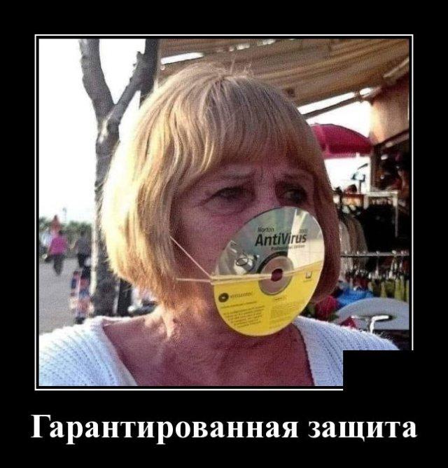 Демотиватор про антивирус