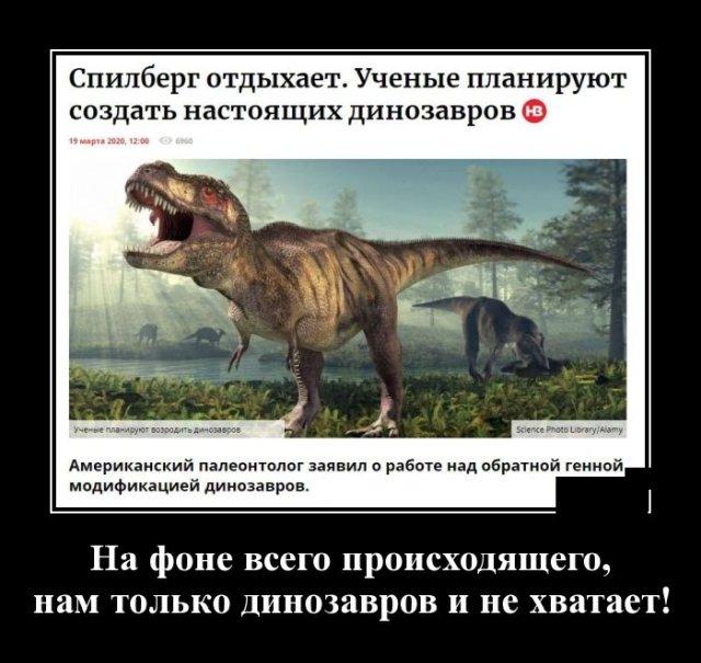 Демотиватор про ученых и динозавров