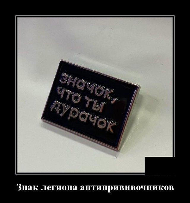 Демотиватор про антипривочников