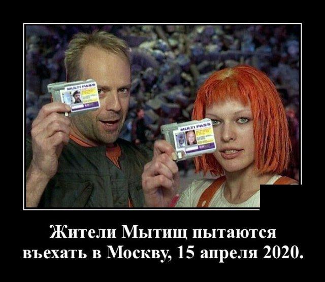 Демотиватор про карантин и Москву