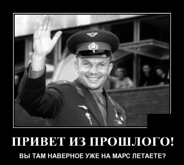 Демотиватор про Гагарина
