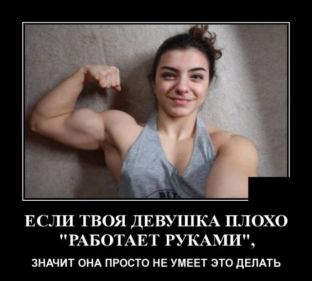 Демотиватор про девушку и спорт