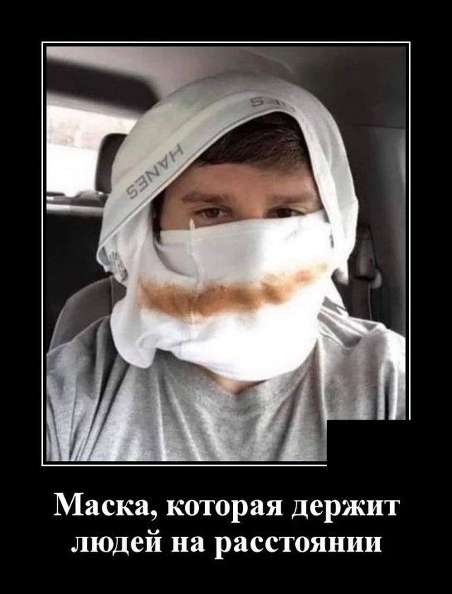 Демотиватор про маску из трусов