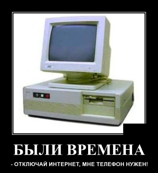 Демотиватор про интернет