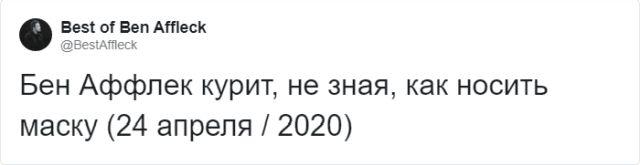 Твит про Бена Аффлека