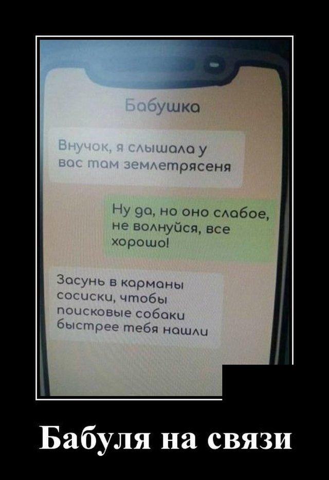 1588254264_demotivatory_05.jpg