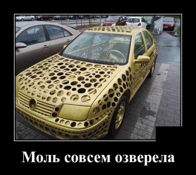 1588254285_demotivatory_14.jpg