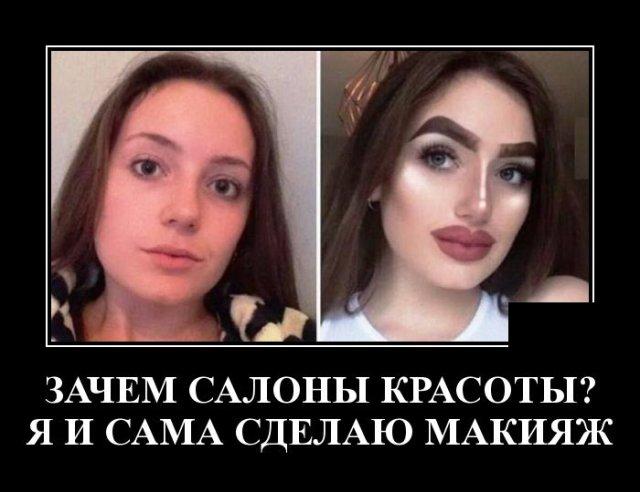 Демотиватор про салоны красоты